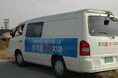 봉사 초기 사용한 진료버스입니다