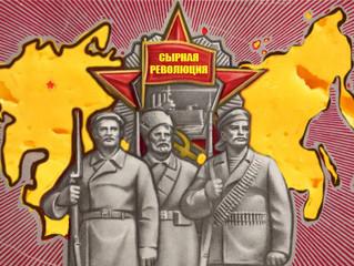 Сырная революция на Манежке! 30.09-02.10