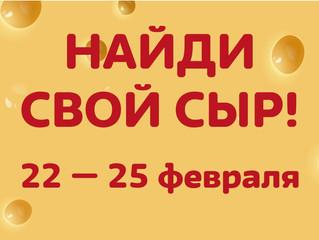 Дни российского фермерского сыра на Дорогомиловском рынке!