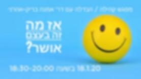 הבדלה - אושר 18-1-2020.png
