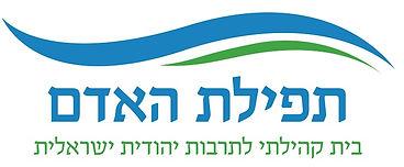 לוגו קטן תפילת האדם.jpg