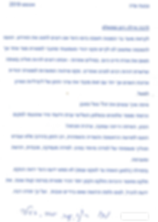 מכתב-תודה-טקס-במ.png