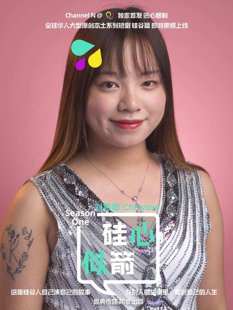 刘惠卿 Christine