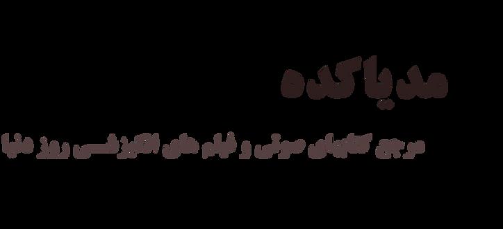 mediakadeh%20(4)_edited.png