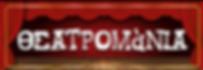 θεατρομανια.png