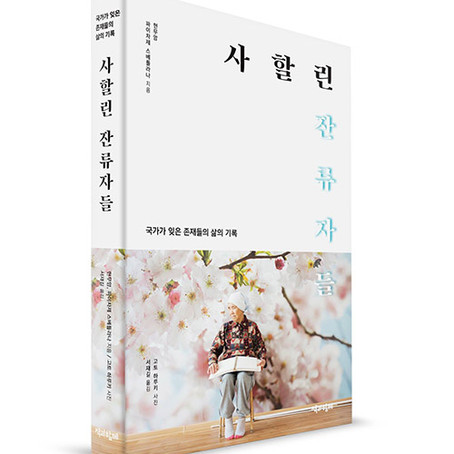 韓国版「サハリン残留」刊行