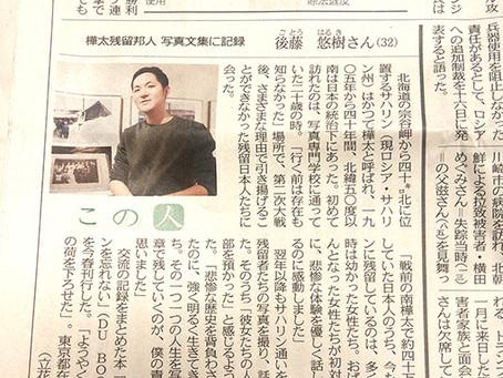 全国各紙(共同通信)!&朝日新聞北海道版に寄稿致しました。