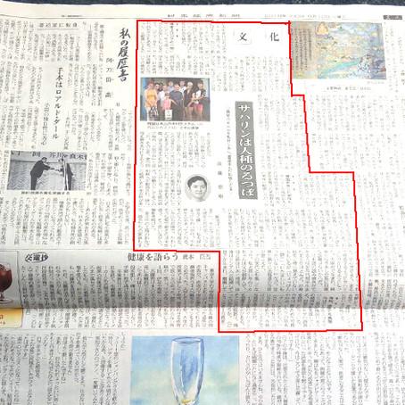 日本経済新聞 6月12日