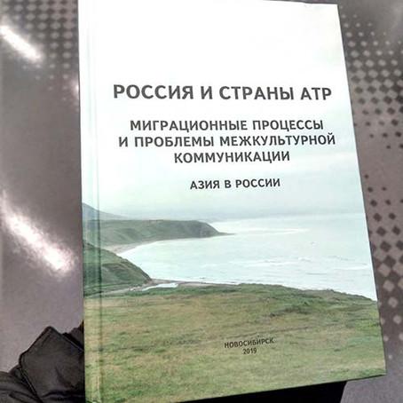 РОССИЯ И СТРАНЫ АТР МИГРАЦИОННЫЕ МЕЖКУЛЬТУРНОЙ КОММУНИКАЦИИ АЗИЯ В РОССИИ