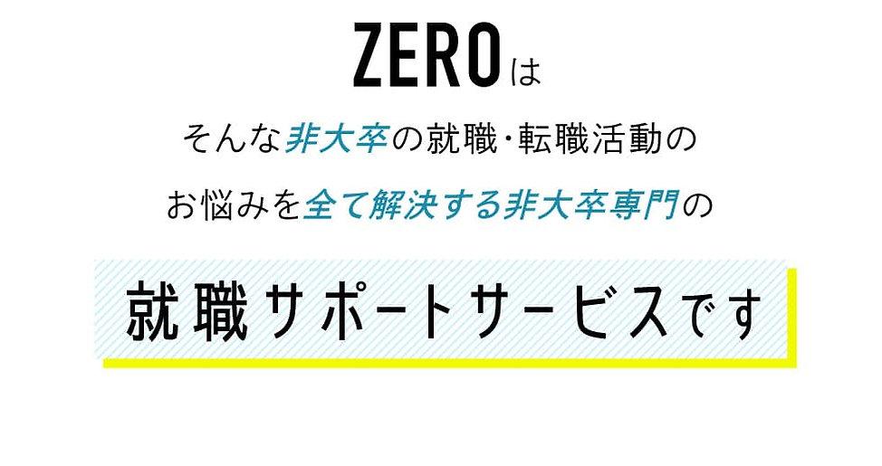 zero_lp_new_11.jpg