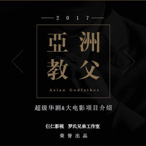 Web Drama Production - Asian Godfather