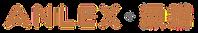 Anlex.灝鏘 Logo (Straight W300px) 2020-07-