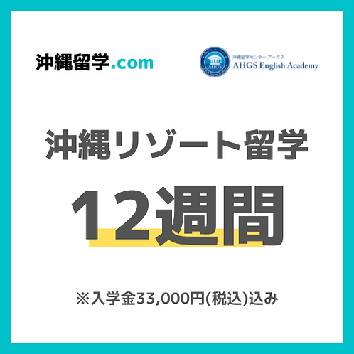 沖縄リゾート留学 12週間
