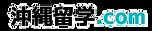 クリックして、沖縄国内留学.comのホームページのトップへ