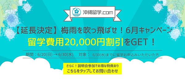 サイトリニューアル!キャンペーン (3).png