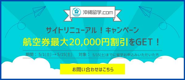 サイトリニューアル!キャンペーン.png