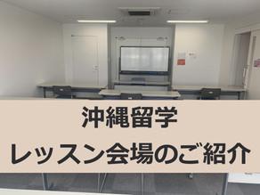 国内留学なら沖縄リゾート留学! レッスン会場の紹介【うみんちゅワーフ】