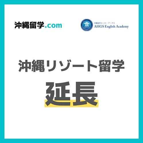 沖縄リゾート留学 延長