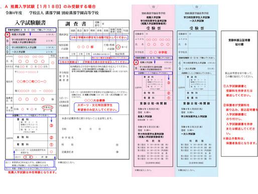 令和4年度入学試験願書記入見本について