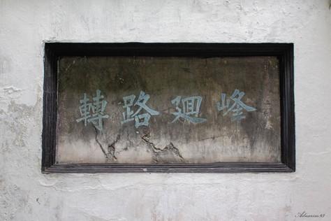 YuYuan Gardens 22