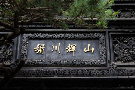 YuYuan Gardens 1