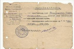 05JanWiszniewskiRussianDocument1941.jpg