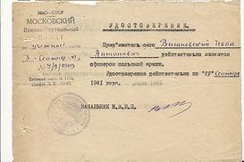 06RussianPass1941.jpg