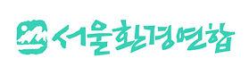 서울환경운동연합_로고.jpg