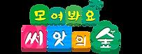 모씨숲 로고.png