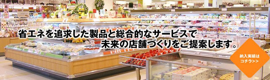 "Decryptage: Nakano Refrigerators, un investissement ""Small Cap"" au Japon."