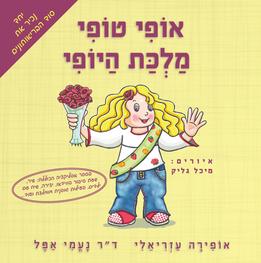 """Muy recomendado : Libro """"Ofi Tofi""""la Reina del Iofi"""" libro escrito por Ofira Azrieli"""