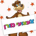 """""""Moran Toys"""" presenta gran variedad de regalos para niños y toda la familia"""