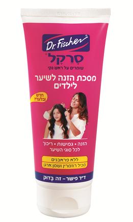 Serkal máscara nutritiva para pelo de niños  Un producto único para mantener la higiene del cabello