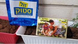 """Festejando Tu Bishvat: La cadena de bajo costo """"Zol Stock"""" lanza una serie de kits de siem"""
