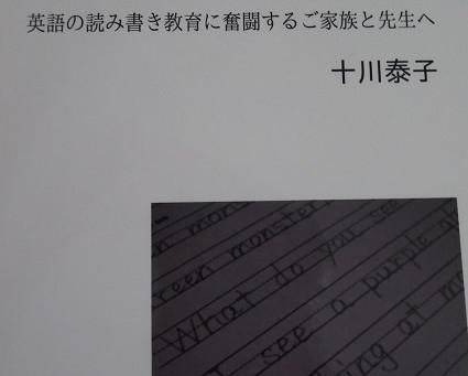 「英語読み書きの種」