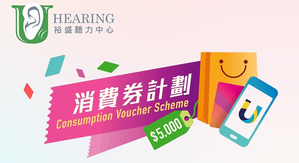 uhearing Consumption Voucher A_edited_edited.jpg
