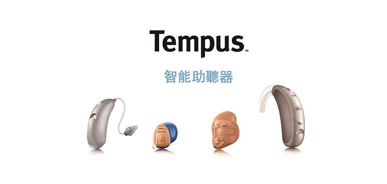 tempus.jpg