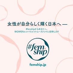 #femship-39.jpg