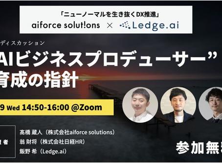 """オンラインセミナー aiforce solutions × Ledge.ai共催『""""AIビジネスプロデューサー""""育成の指針』9月9日(水)14:50-16:00開催します"""