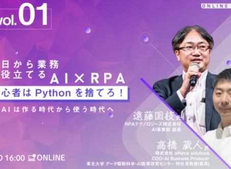 「~AIは作る時代から使う時代へ~ 初心者はPythonを捨てろ!明日から業務に役立てるAI Webセミナー」9月2日(水)16:00-17:00