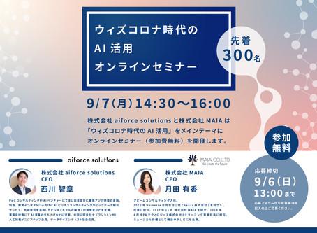 オンラインセミナー「ウィズコロナ 時代のAI活用セミナー」9月7日(月)14:30-16:00開催します