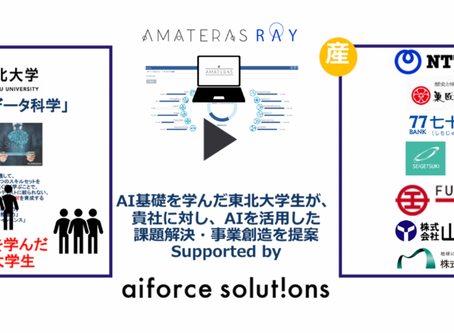 【New Release】東北大学新入生2400名に向け、AI・データ科学の基礎教育コンテンツ(AIMD for Future)の提供を開始