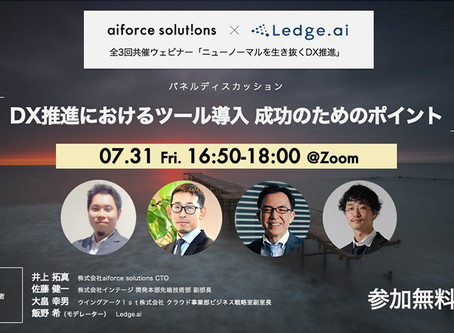 オンラインセミナー aiforce solutions × Ledge.ai共催『DXツール推進におけるツール導入 成功のためのポイント』7月31日(金)16:50-18:00開催します