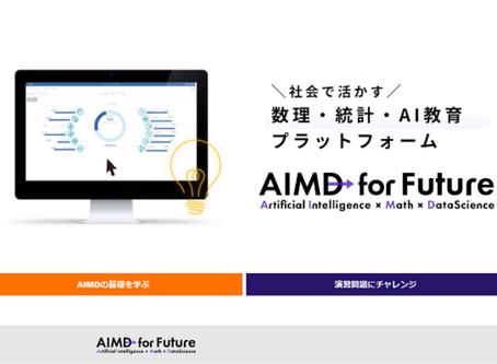 【NEWS INFO】東北大学リリース「新たな社会に向き合えるAI人材の育成・輩出を加速 AI・データ科学の基礎教育コンテンツ(AIMD for Future)の提供開始」