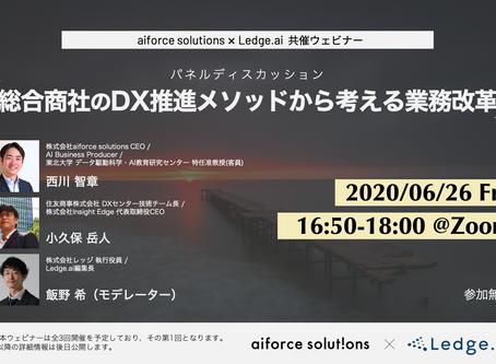 オンラインセミナー aiforce solutions × Ledge.ai共催『総合商社のDX推進メソッドから考える業務改革』6月26日(金)16:50-18:00開催します