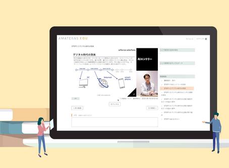 「商社、全社員対象にAI研修「文系社員」をDX」-日本経済新聞 の記事にてご紹介頂きました