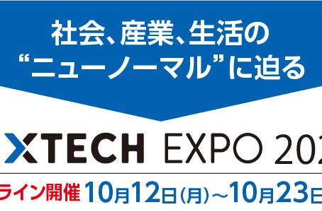 日経クロステック EXPO 2020(10月12日~10月23日) 講演情報