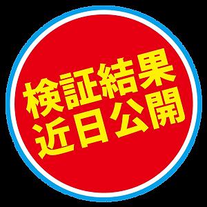 近日公開.png