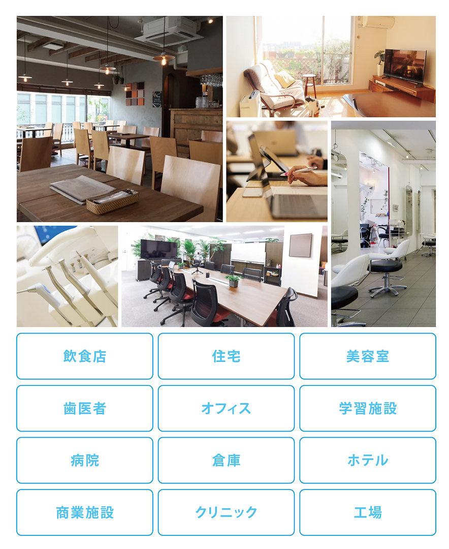 施工場所の例.jpg