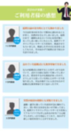 menu_3_kutikomi.jpg